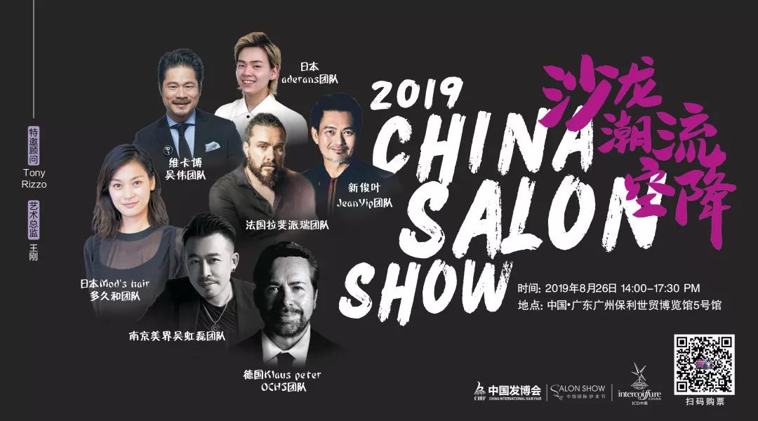2019 CHINA SALON SHOW